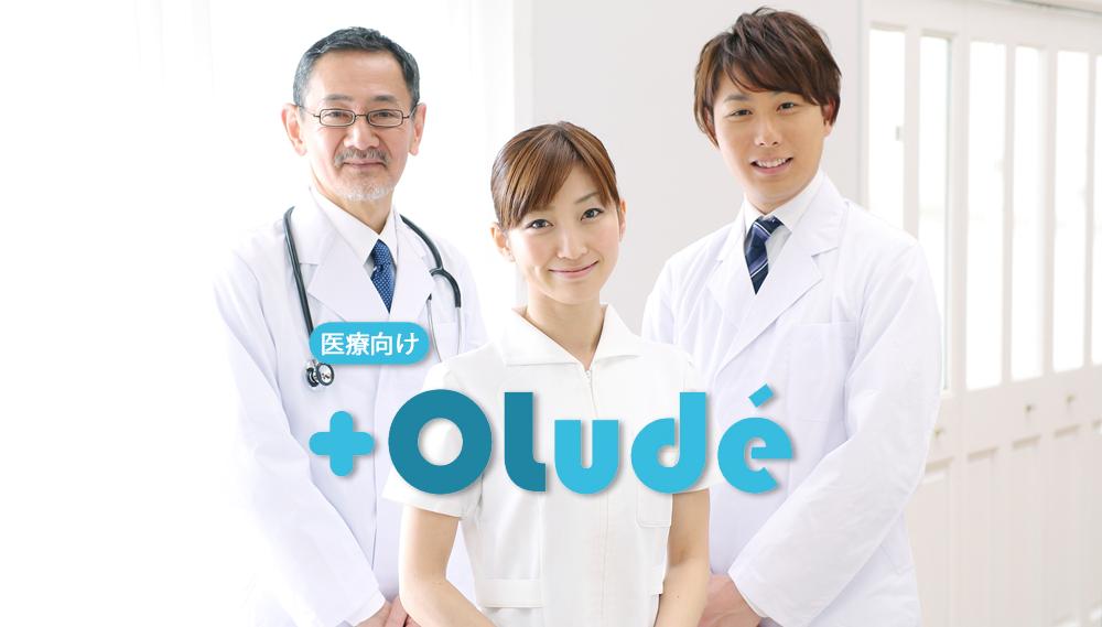 医療向けクラウド勤怠管理・ 給与計算統合システム「OLude」