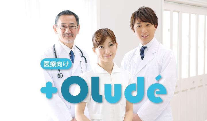 医療向けクラウド勤怠管理・給与計算統合システム「OLude」